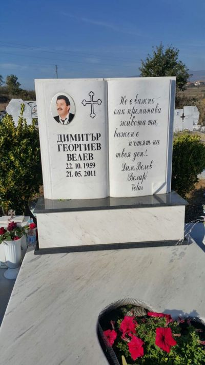13 - надгробни паметници по поръчка за Благоевград и Симитли - Денонощна траурна агенция Зогри, Благоевград и Симитли