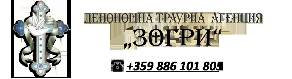 - Денонощна траурна агенция Зогри, Благоевград и Симитли